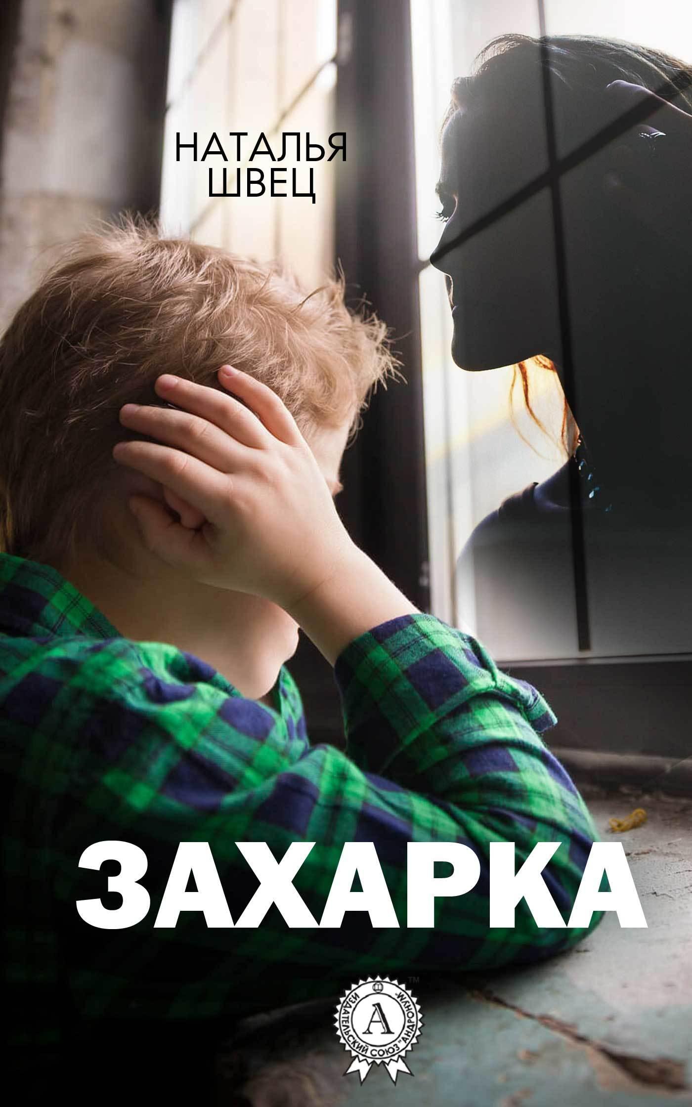 Наталья Швец - Захарка
