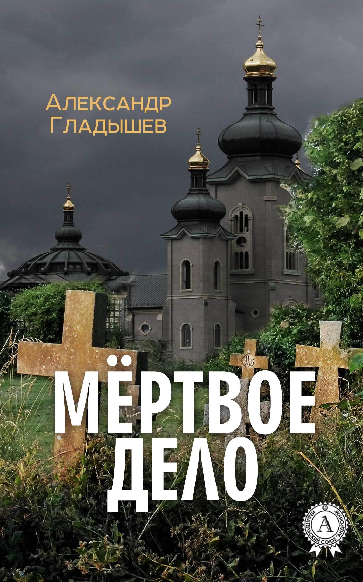 Александр Гладышев - Мёртвое дело