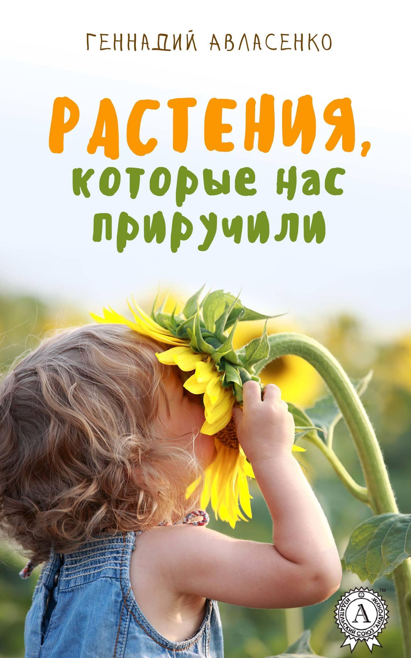 Геннадий Авласенко Растения, которые нас приручили