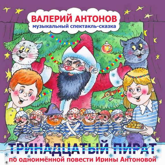 Валерий Антонов бесплатно