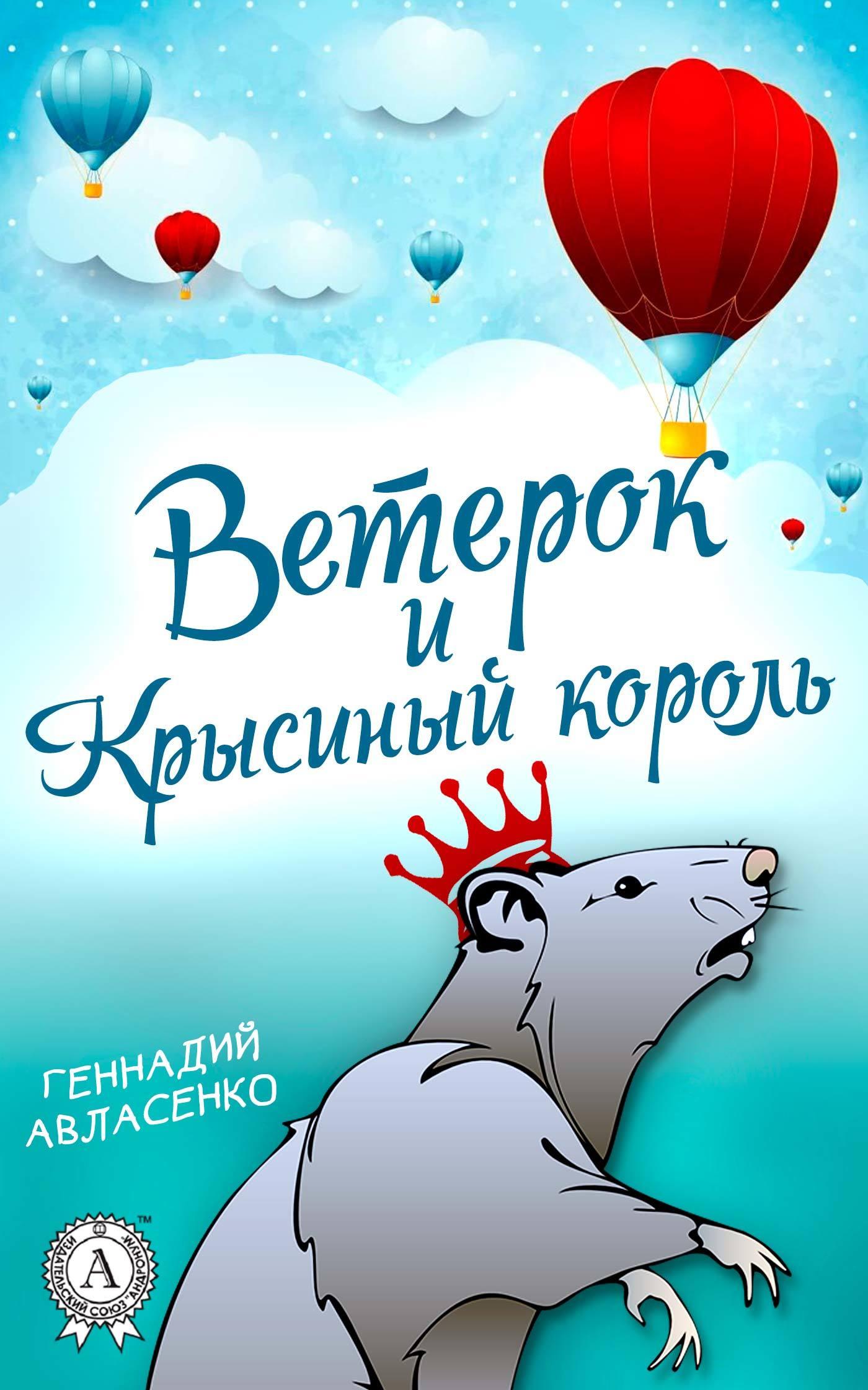 Геннадий Авласенко Ветерок и Крысиный король елена борисовна четвертушкина крысиный король жили былимы