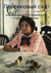 Алексей Петрович Бородкин - Персиковый сад
