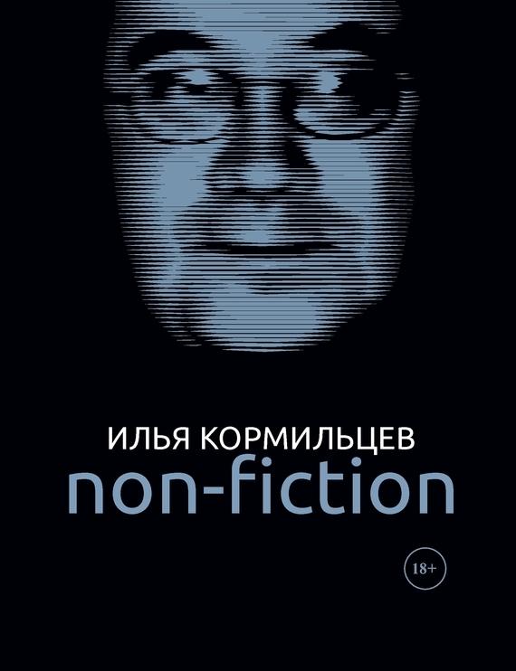 Илья Кормильцев Собрание сочинений. Том 3. Non-fiction non fiction
