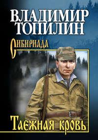 Владимир Топилин - Таежная кровь