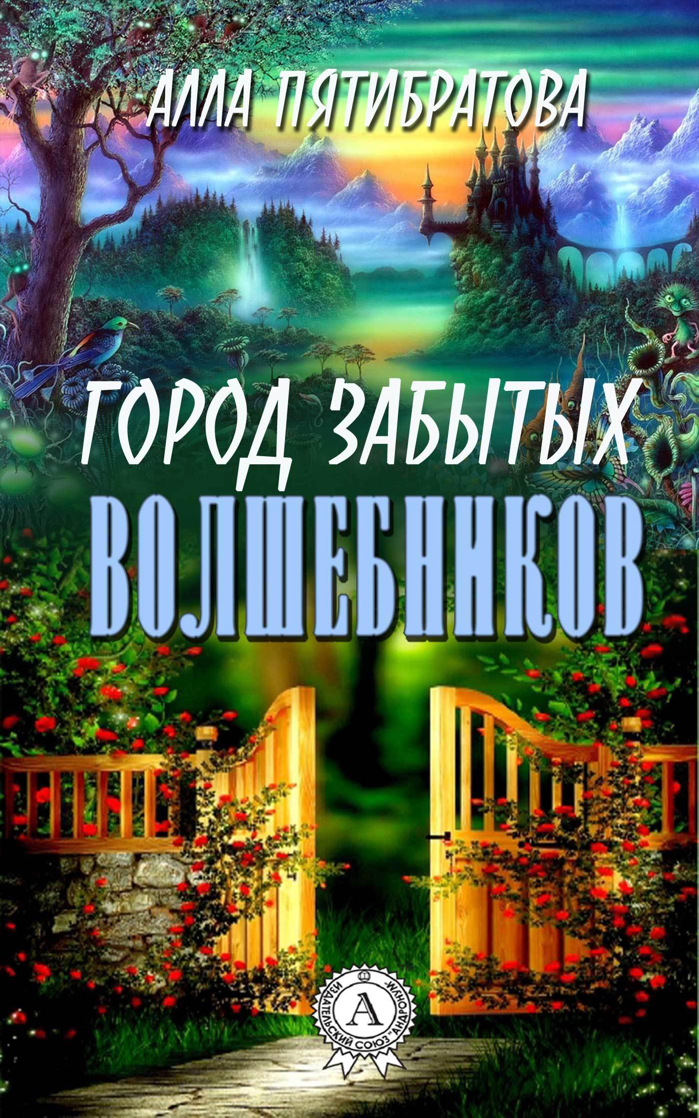 Алла Пятибратова - Город забытых волшебников