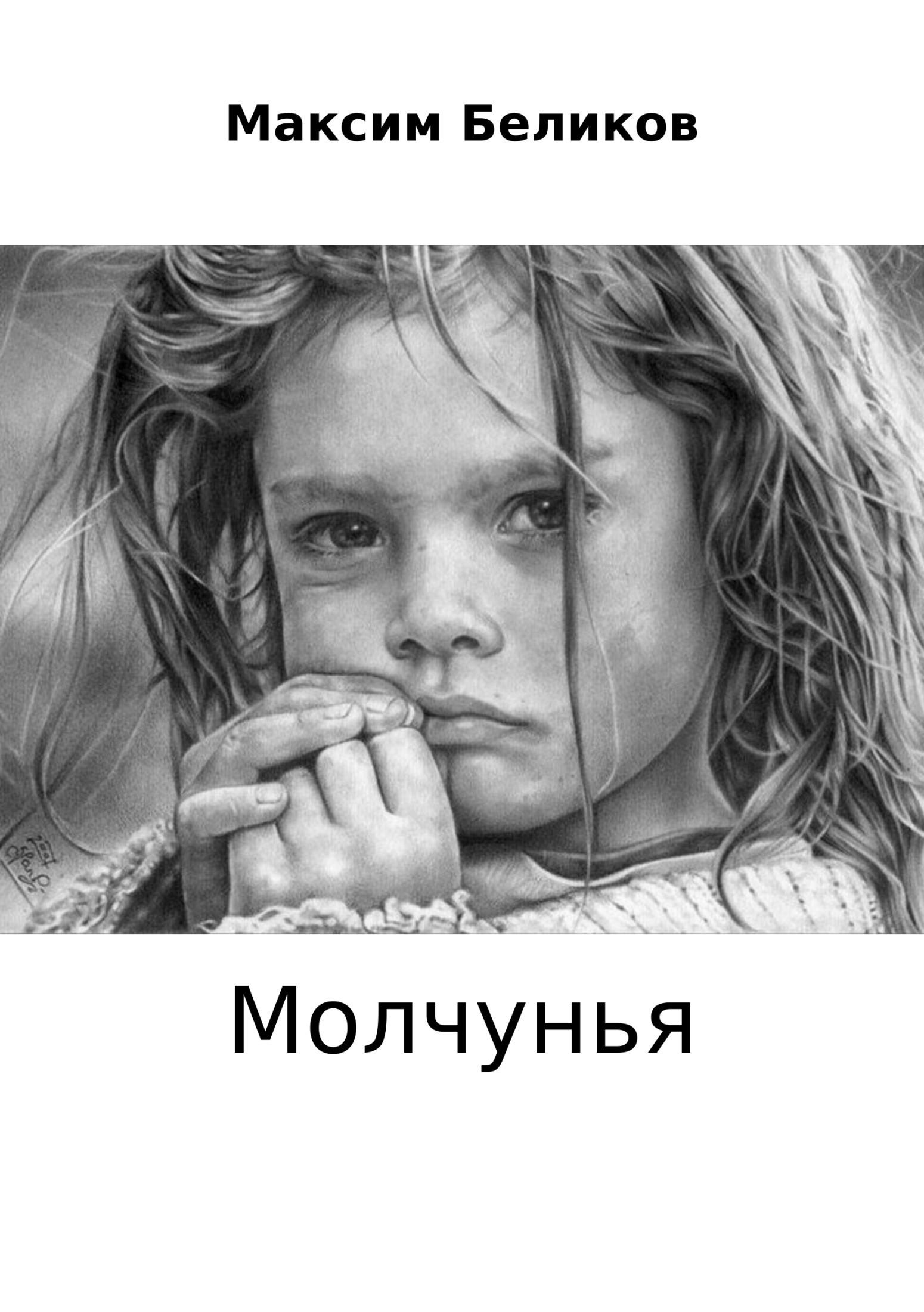 Максим Леонидович Беликов Молчунья история абдеритов