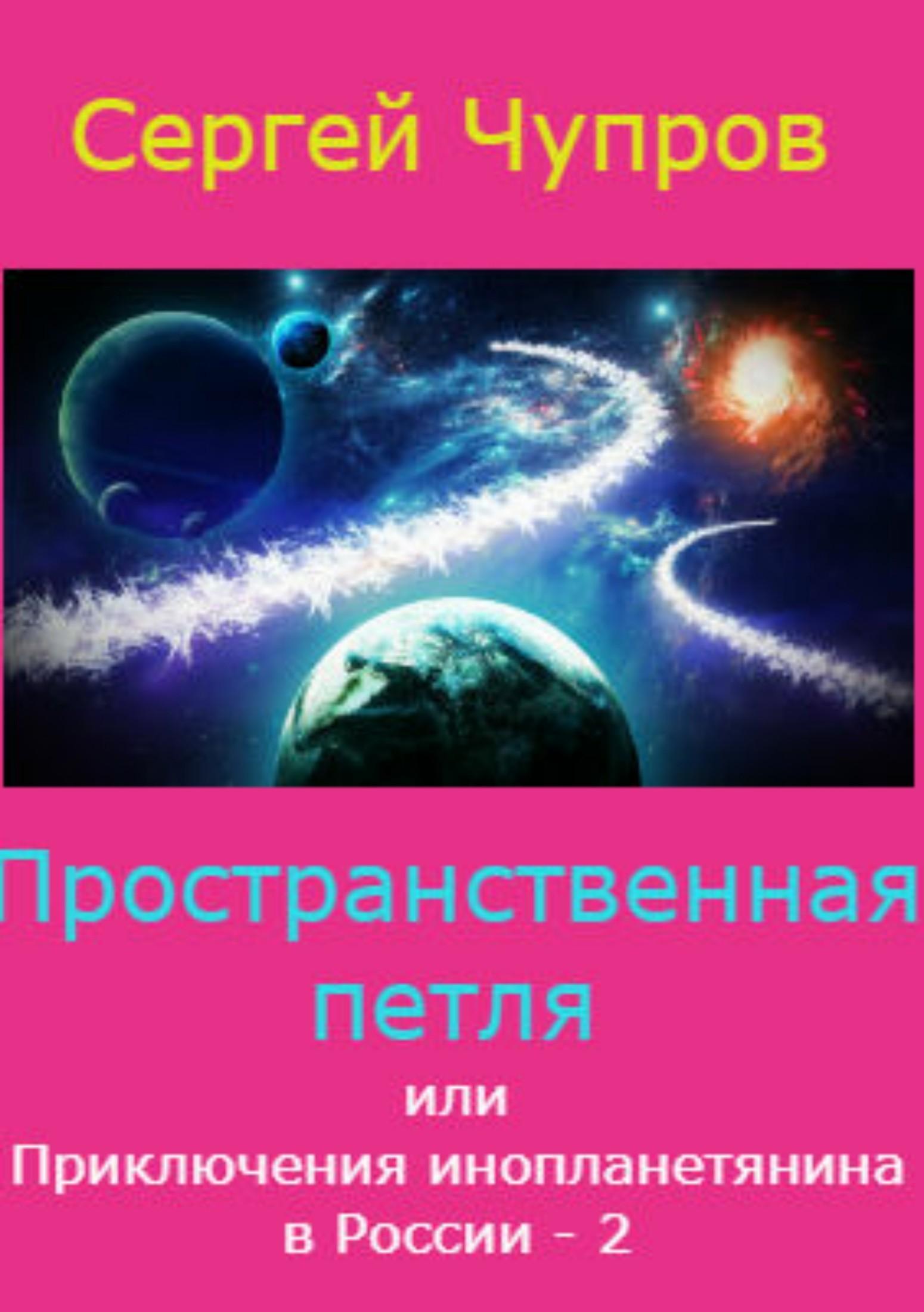 Сергей Чупров - Пространственная петля, или Приключения инопланетянина в России 2