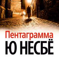 - Пентаграмма