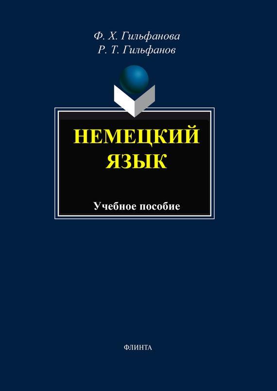 Ф. Х. Гильфанова Немецкий язык. Учебное пособие немецкий язык 3 класс учебное пособие фгос