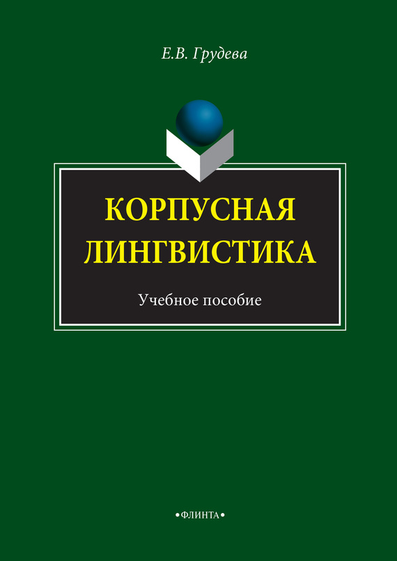 Е. В. Грудева Корпусная лингвистика. Учебное пособие