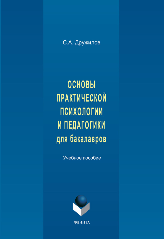 С. А. Дружилов бесплатно