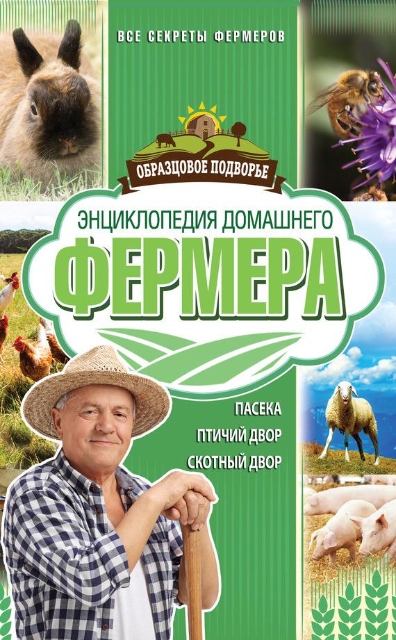 Николай Демидов, Константин Голубев - Энциклопедия домашнего фермера