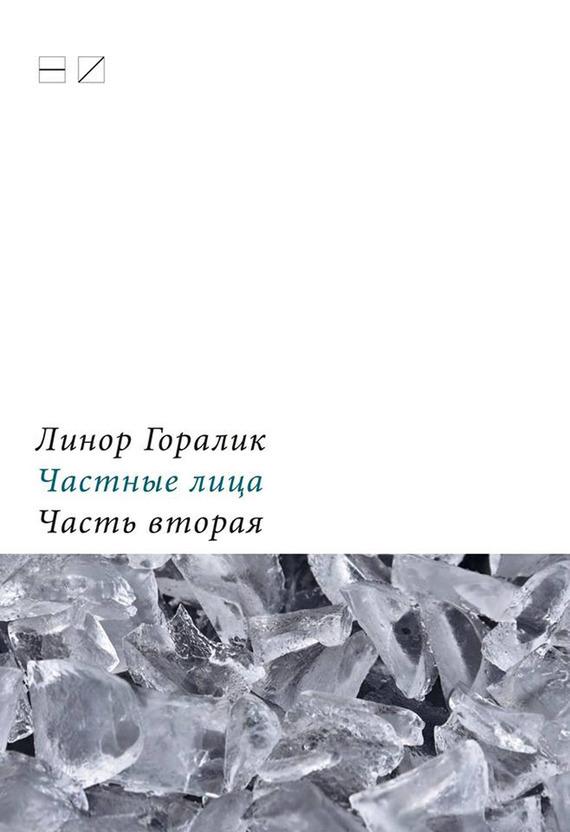 Линор Горалик - Частные лица. Биографии поэтов, рассказанные ими самими. Часть вторая