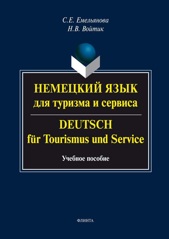 С. Е. Емельянова Немецкий язык для туризма и сервиса. Deutsch für Tourismus und Service. Учебное пособие цены онлайн