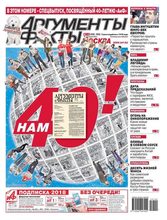 Аргументы и Факты Москва 01-02-2018