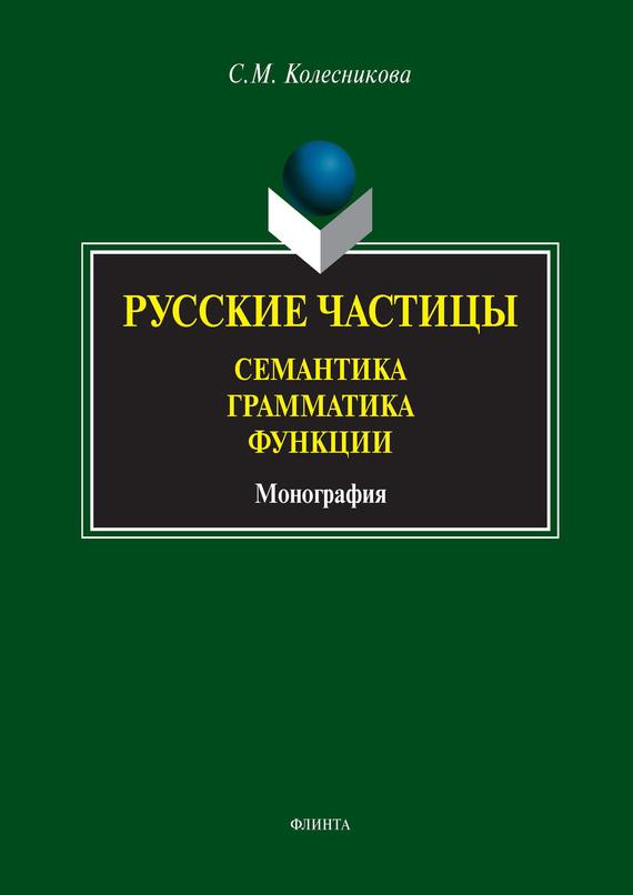 С. М. Колесникова Русские частицы. Семантика. Грамматика. Функции