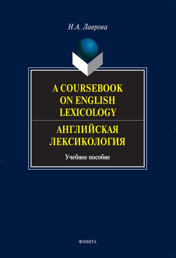 Н. А. Лаврова A Coursebook on English Lexicology. Английская лексикология. Учебное пособие global advanced coursebook