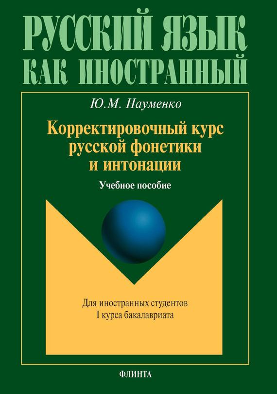 Ю. М. Науменко бесплатно