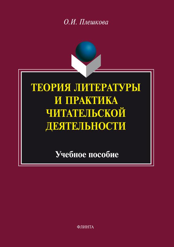О. И. Плешкова Теория литературы и практика читательской деятельности. Учебное пособие