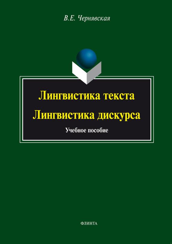 В. Е. Чернявская Лингвистика текстa. Лингвистика дискурса. Учебное пособие