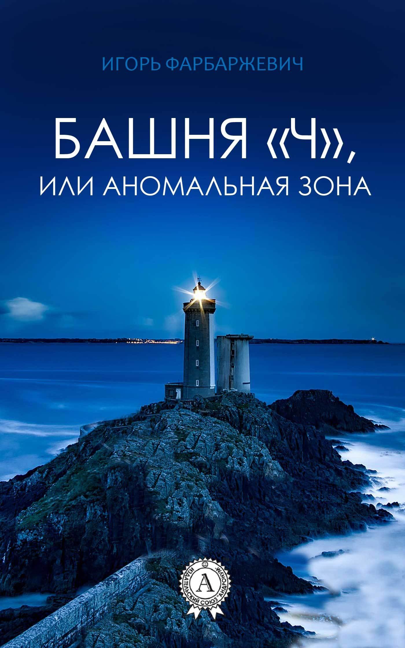 Игорь Фарбаржевич Башня «Ч», или Аномальная зона взрослое