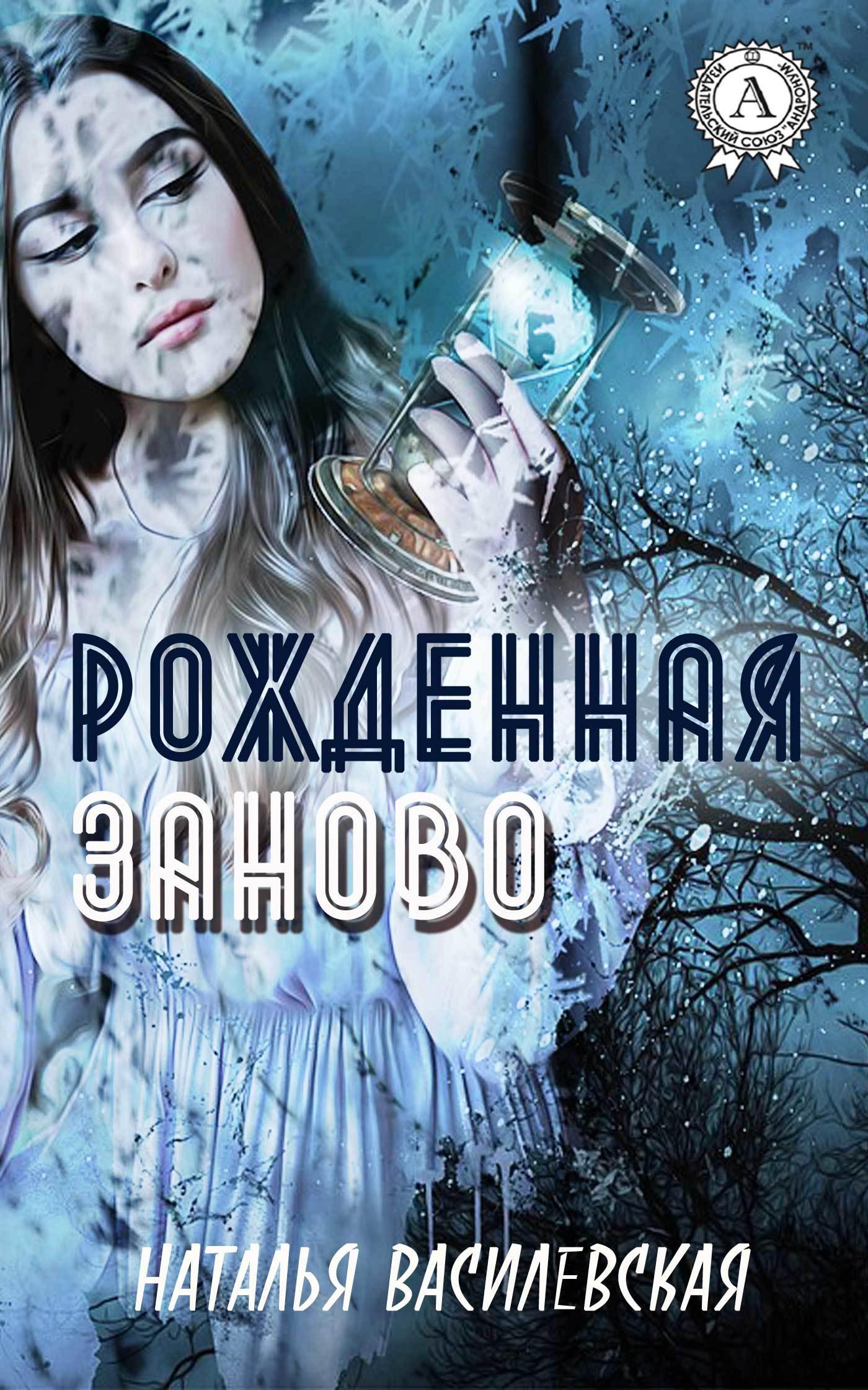 Наталья Василевская Рожденная заново интросан где в киеве