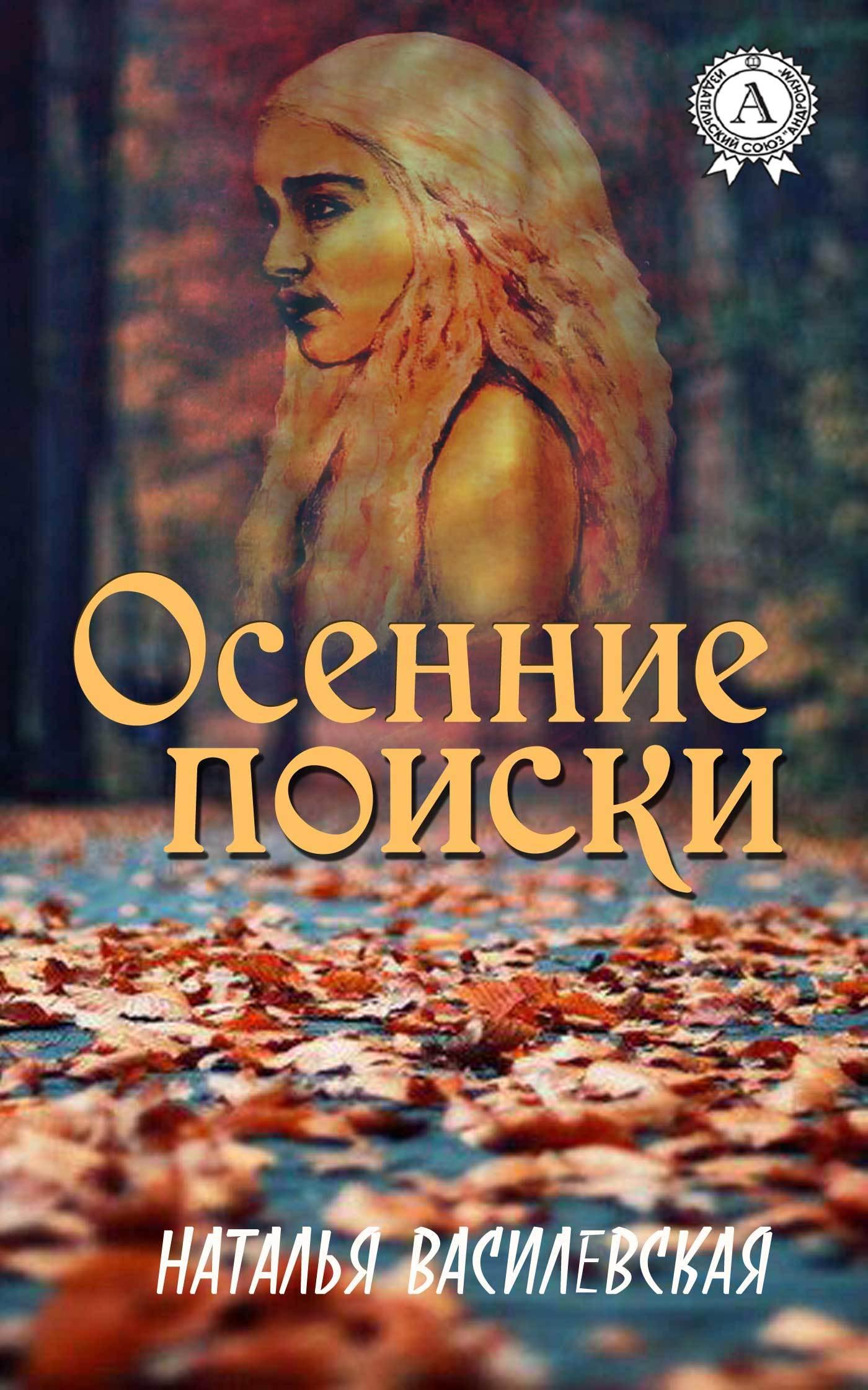 Наталья Василевская - Осенние поиски