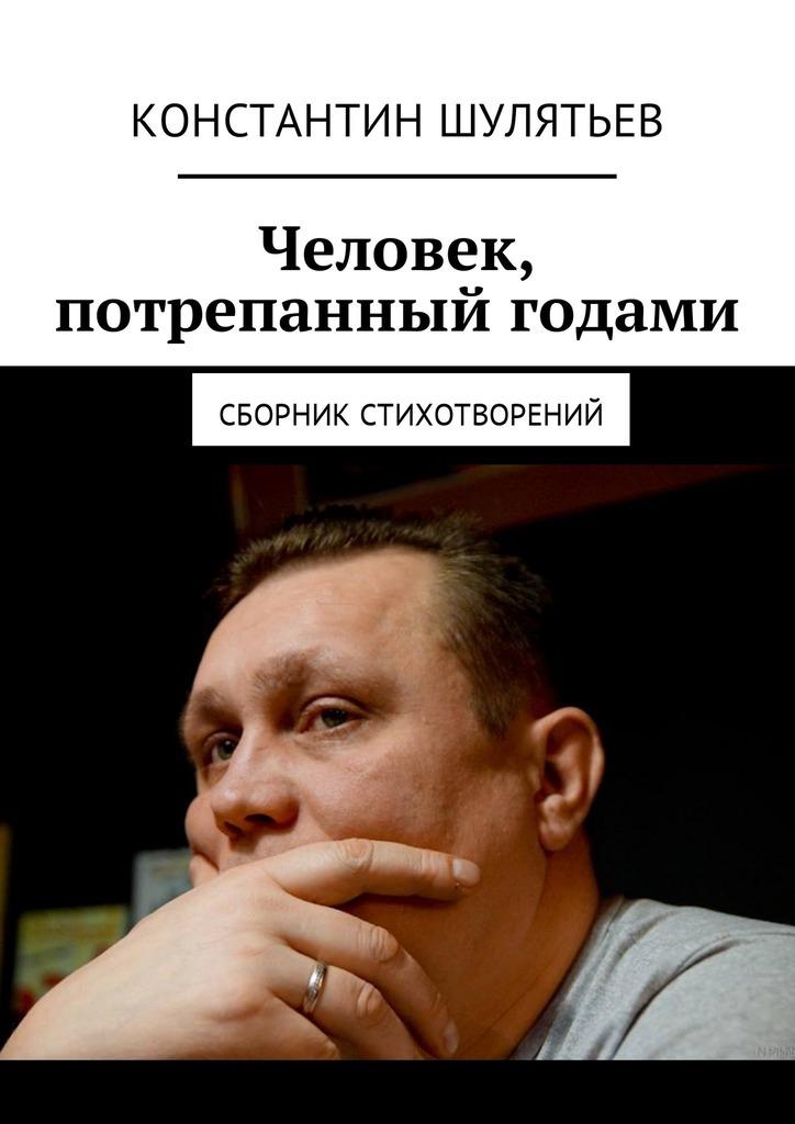 Константин Шулятьев бесплатно