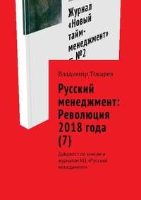 Владимир Токарев - Русский менеджмент: Революция 2018 года (7). Дайджест по книгам и журналам КЦ «Русский менеджмент»