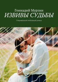 Геннадий Мурзин - Извивы судьбы. Современный любовный роман