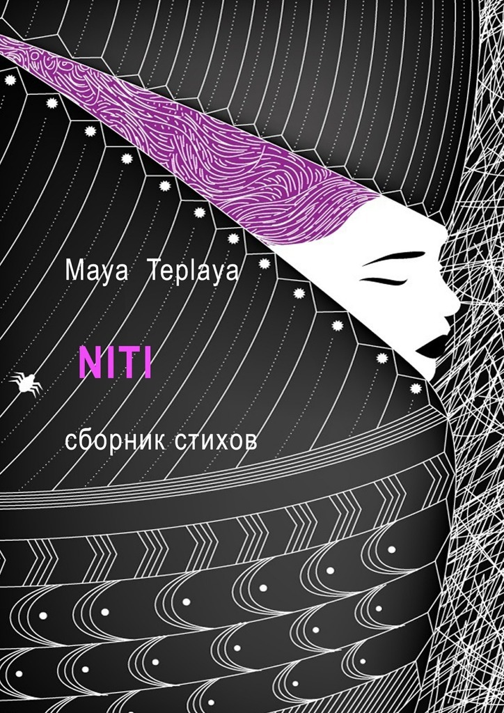 Maya Teplaya NITI. Сборник стихов наталья петровна беляева ерух струны души