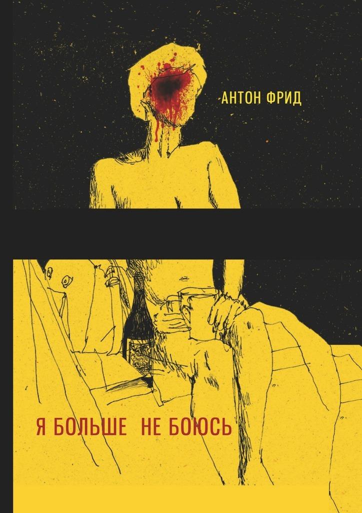 Антон Фрид - Я больше небоюсь