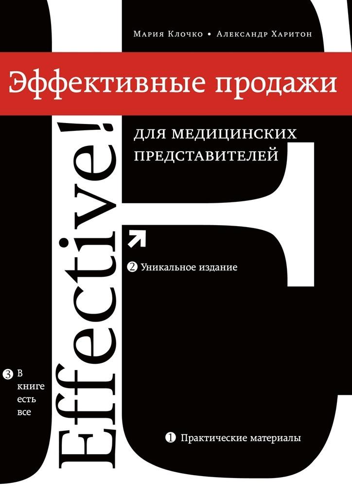 Александр Харитон, Мария Клочко - Эффективные продажи для медицинских представителей