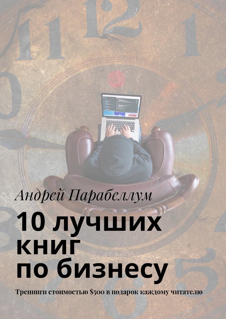 10лучших книг побизнесу. Тренинги стоимостью$500вподарок каждому читателю