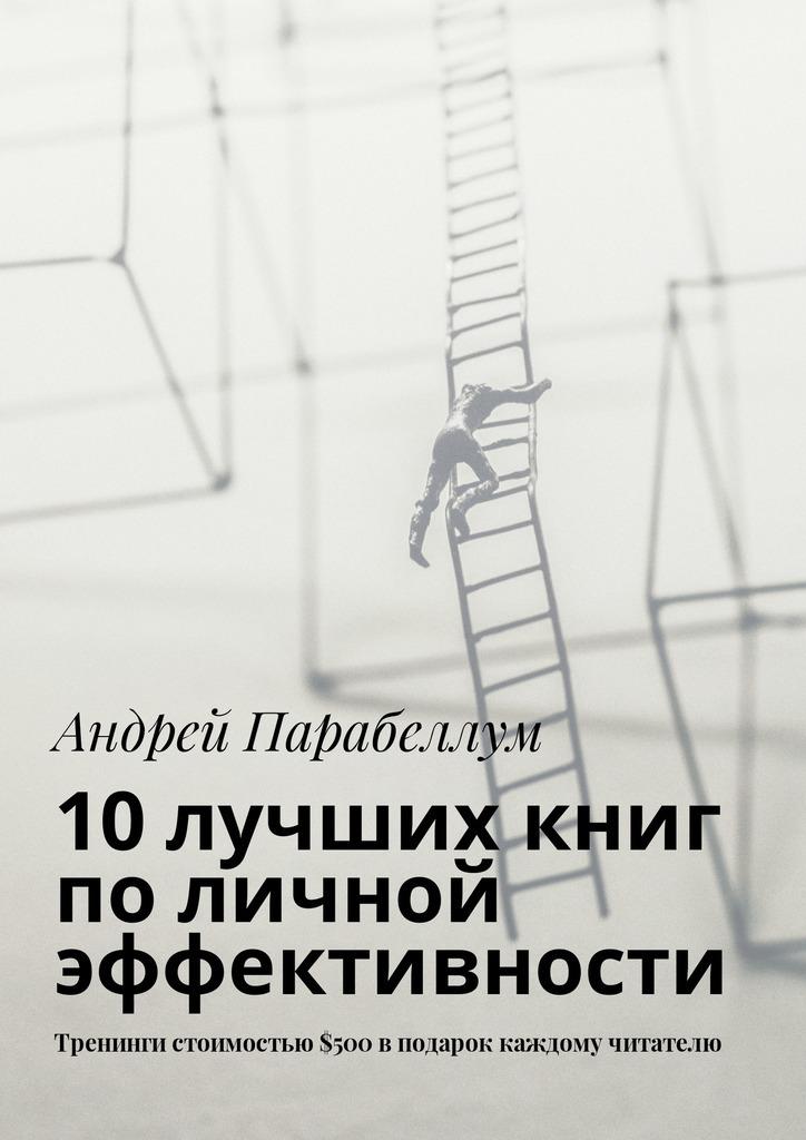 10лучших