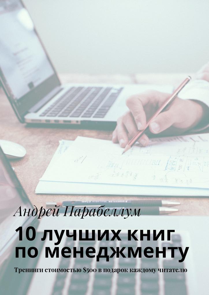 10лучших книг поменеджменту. Тренинги стоимостью$500вподарок каждому читателю