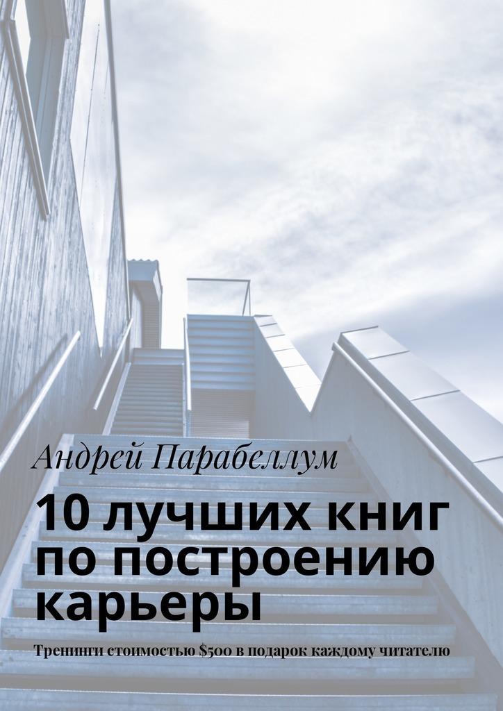 10лучших книг попостроению карьеры. Тренинги стоимостью$500вподарок каждому читателю