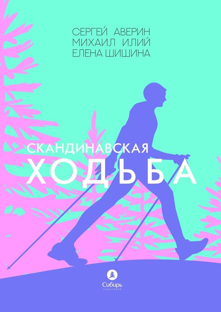 Сергей Аверин Скандинавская ходьба скандинавская ходьба дневник тренировок питания и достижений