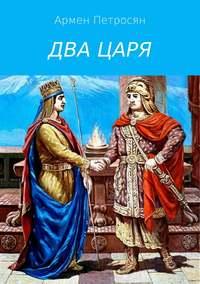 Армен Левонович Петросян - Два царя