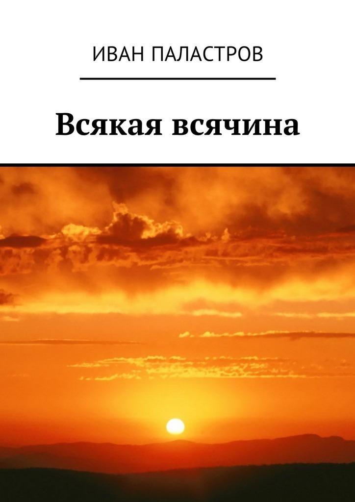 Иван Семенович Паластров Всякая всячина купить шпаклевки старатели оптом в ярославле