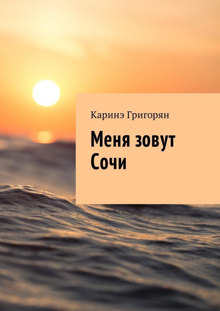 Каринэ Григорян Меня зовут Сочи 1 комнатную квартиру в городе сочи недорого
