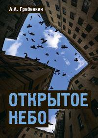 А. А. Гребенкин - Открытое небо
