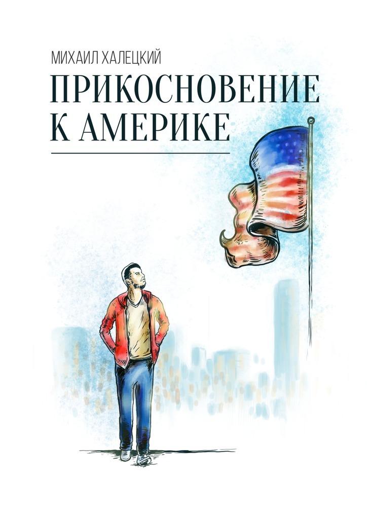 Михаил Халецкий - Прикосновение кАмерике