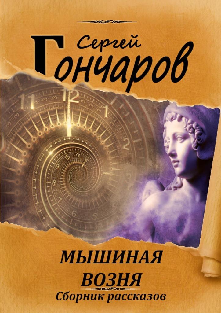 Сергей Гончаров - Мышиная возня