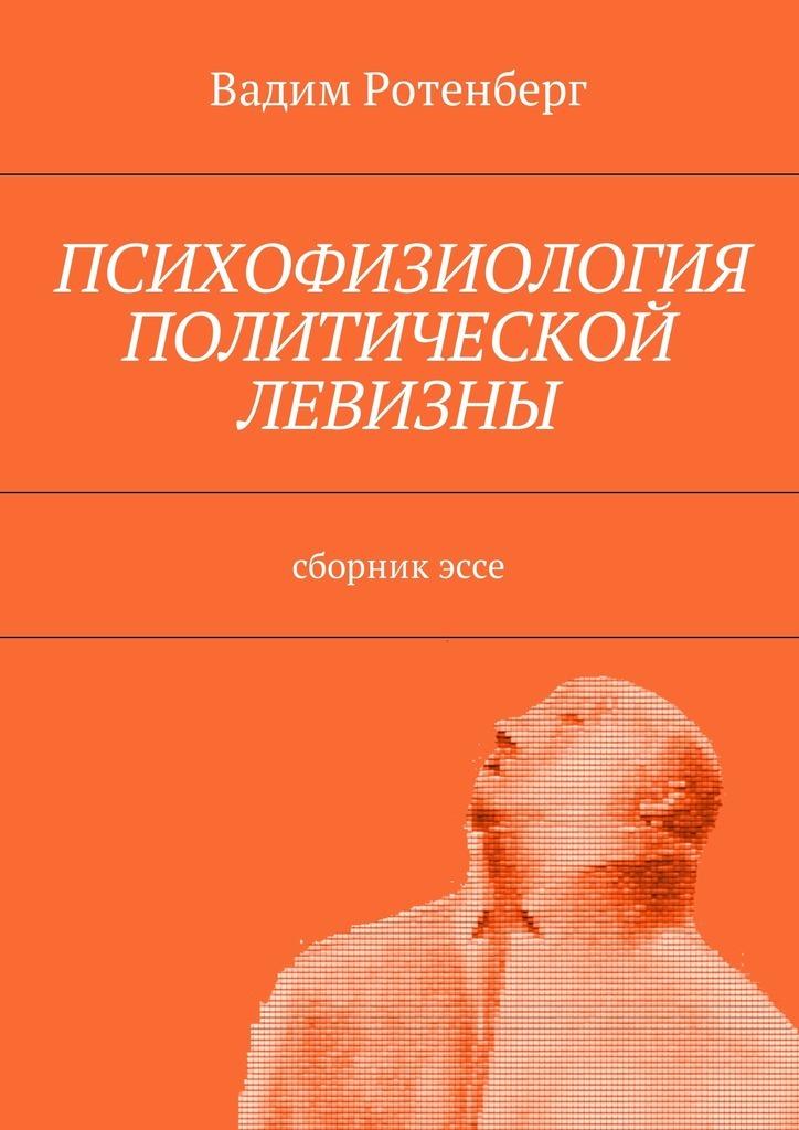 Психофизиология политической левизны. Сборникэссе