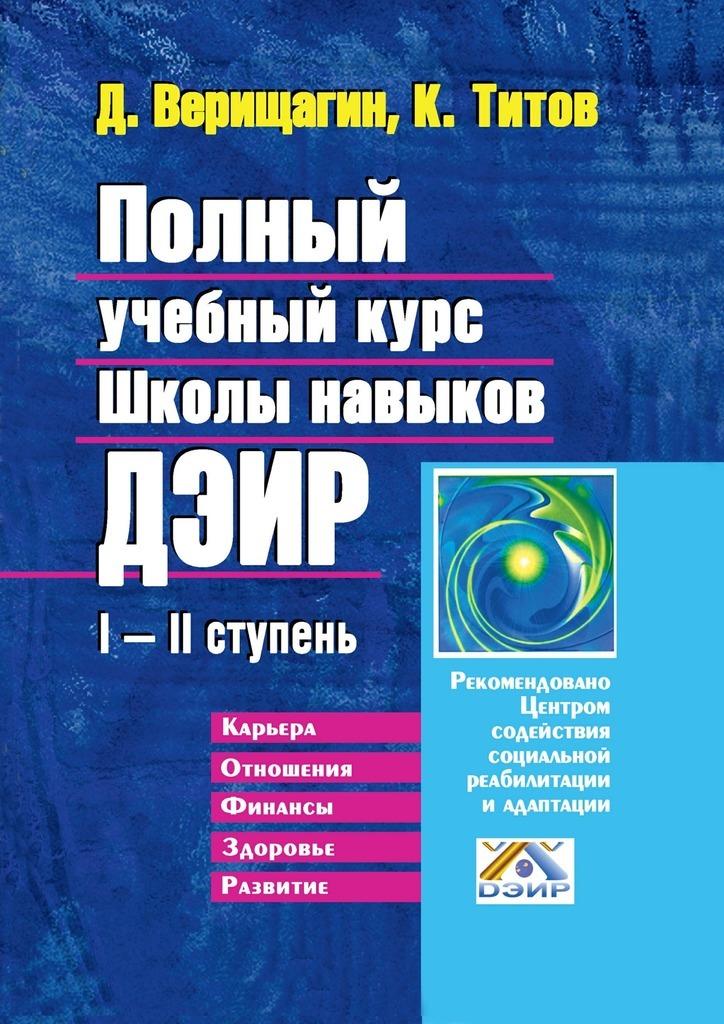 К. Титов, Д. Верищагин - Полный учебный курс Школы навыков ДЭИР. I—II ступень
