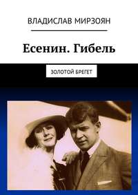 Владислав Мирзоян - Есенин. Гибель. Золотой брегет