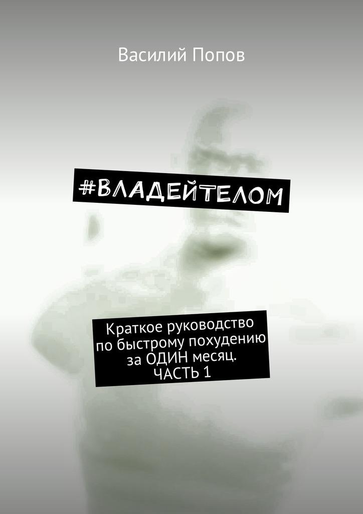 #ВЛАДЕЙТЕЛОМ.