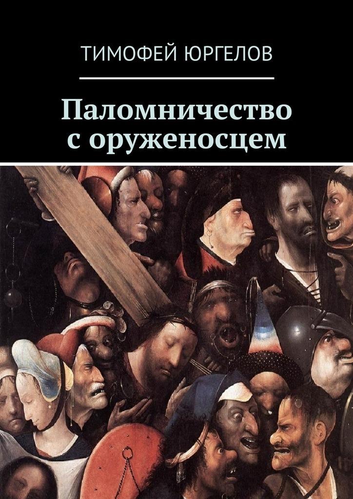 Тимофей Юргелов Паломничество соруженосцем ISBN: 9785449017888 роман воликов мозг партии