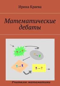Ирина Краева - Математические дебаты